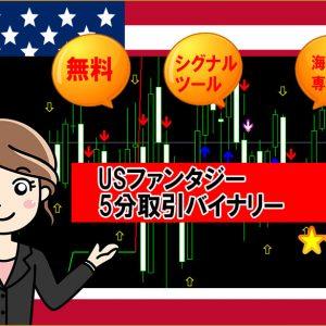 USファンタジー5分取引バイナリー(シグナル系インジケーター)