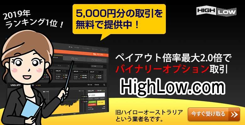 HighLow.comバナー