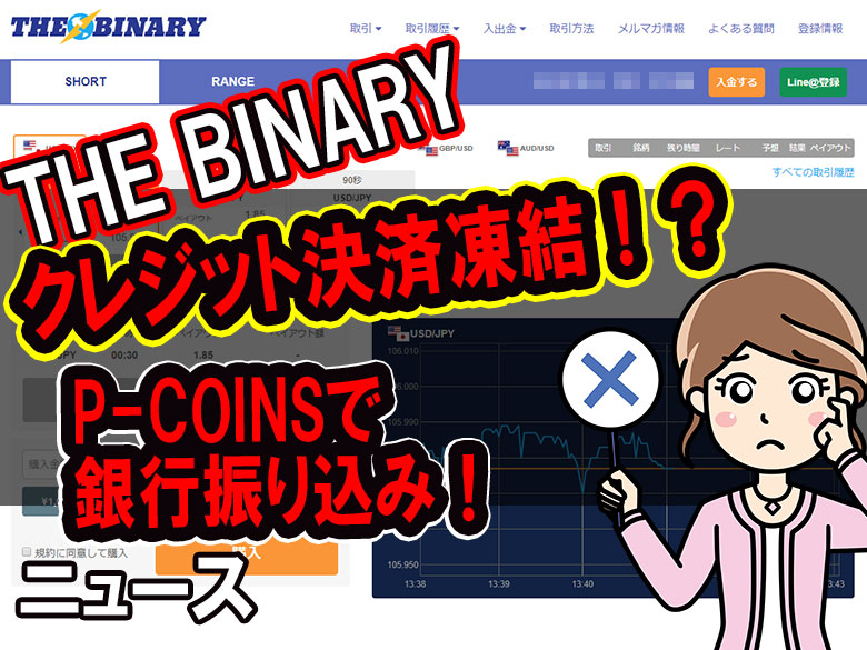 THE BINARY(ザ・バイナリー)クレジット凍結か 銀行P-COINSは入金可能