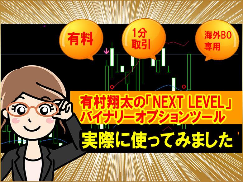 NEXT LEVEL有村翔太インジケーター口コミ