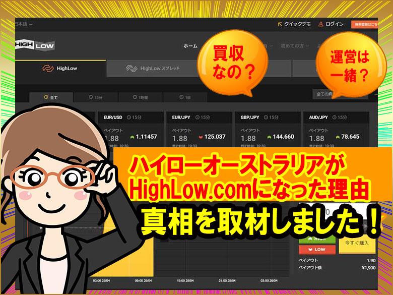 ハイローオーストラリアがHighLow.comになった理由